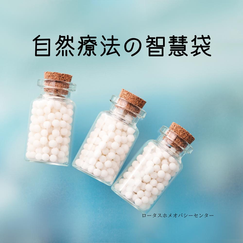 自然療法の智慧袋